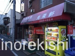 光栄軒特盛り炒飯(チャーハン)3