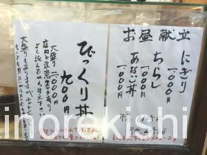 武蔵野市国立幸寿司(こうずし)びっくり丼大盛り3