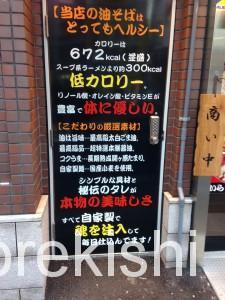 油や神田駅前店油そば(えん魔)12