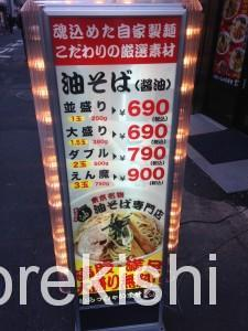 油や神田駅前店油そば(えん魔)4