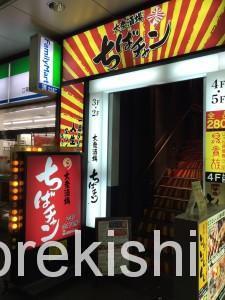 大バカデカ盛りちばチャン錦糸町店2