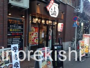 油や神田駅前店油そば(えん魔)16