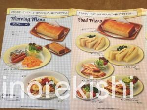 練馬区シャノアール江古田店ファンカップパフェ11