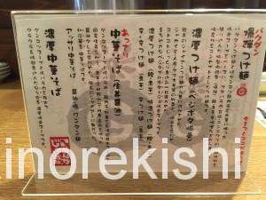 西東京市デカ盛り田無麺屋ジャイアンニボシつけ麺特盛7