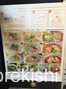 チャーチストリート軽井沢ラーメン特製チャーシュー麺大盛り3