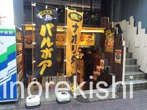 ロメスパバルボア神田小川町店ギガ盛りナポリタン