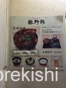 御茶ノ水豚野郎大豚丼2