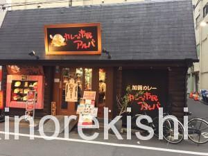 秋葉原焼肉丼たどんBIG丼キムチ食べ放題2