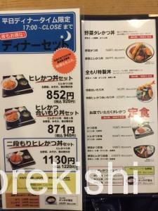 新潟タレカツ神保町本店二段もりヒレかつ丼特盛7