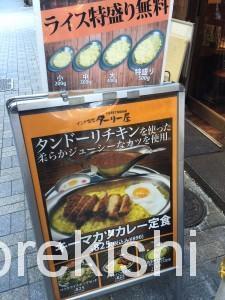 巨大ナン食べ放題神田インド定食ターリー屋17