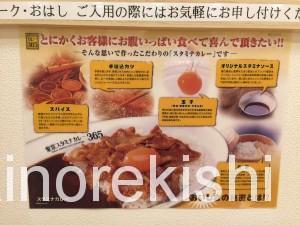 東京スタミナカレー365秋葉原道場スペシャルカレー特盛