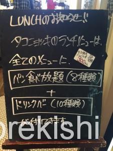 渋谷ヒカリエタコニョッキパン食べ放題ランチ3