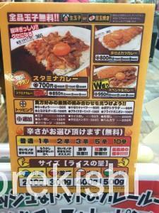東京スタミナカレー365秋葉原道場スペシャルカレー特盛7