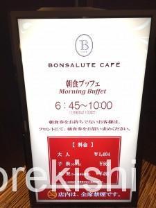 秋葉原食べ放題ワシントンホテル朝食バイキング(ビュッフェ)3