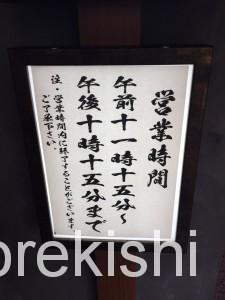 麺屋武蔵芝浦店本巻つけ麺特盛1kg3