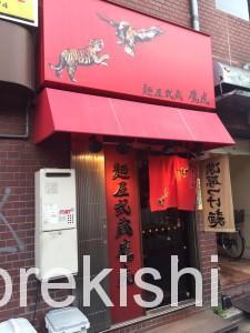 高田馬場麺デカ盛り屋武蔵鷹虎特盛1kg2