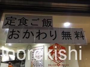 人形町東京チカラめし焼肉定食ご飯おかわり自由2