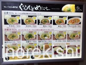 カレーうどん千吉(せんきち)馬喰町店大盛り6