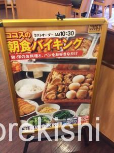 馬込ココス東京イン店朝食バイキング9