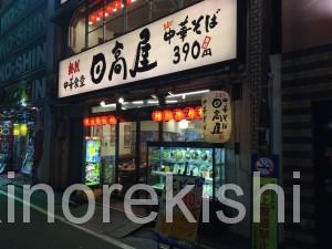 24時間日高屋油そば汁なしラーメン餃子チャーハンセット大盛り5