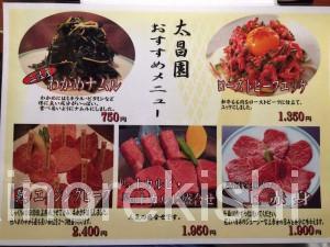 上野大昌園太昌園焼肉飲み放題コースたいしょうえん本店別館19