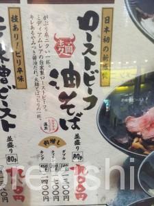 新宿歌舞伎町デカ盛りローストビーフ油そばビースト肉増しキング450g麺大盛り24