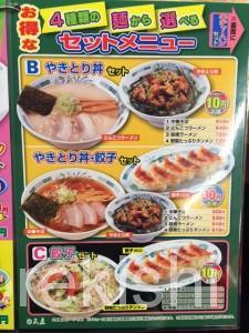 24時間日高屋油そば汁なしラーメン餃子チャーハンセット大盛り11