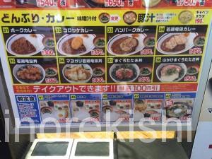 Sガストエスガスト神田駅東口店マヨガリ若鶏竜田丼カレー特盛大盛り16