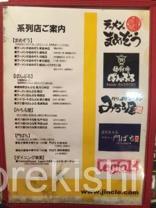 千葉デカ盛りみちる屋松戸本店ガツ盛りみちるデラックス2ラーメン19