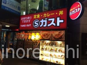 Sガストエスガスト神田駅東口店マヨガリ若鶏竜田丼カレー特盛大盛り4