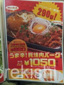 メガ盛りハンバーグステーキのくいしんぼ神田神保町店ライスおかわり自由大盛り22