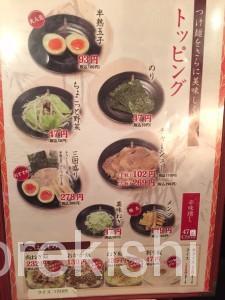 つけ麺専門店三田製麺所神田店特大500gねぎ飯16