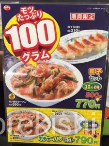 24時間日高屋油そば汁なしラーメン餃子チャーハンセット大盛り21