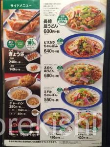 長崎ちゃんぽんリンガーハット亀戸駅前店2倍生ビールチャーハン24