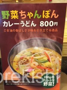 川口デカ盛りカレーうどん専門店せんきち名代1000gカレーライス11