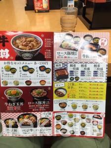 吉野家牛丼特盛ロース豚丼大盛り牛ねぎ玉丼4
