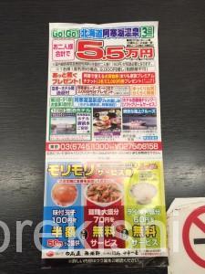 24時間日高屋油そば汁なしラーメン餃子チャーハンセット大盛り27
