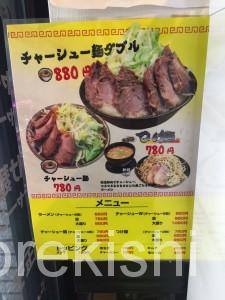 神田デカ盛りラーメン盛太郎チャーシュー麺Wダブル大盛り野菜マシマシ6