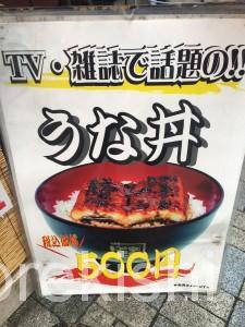 デカ盛り鰻宇奈とと神田うな丼うな重ダブルビックリ重大盛り無料13