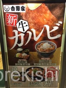 吉野家牛丼特盛ロース豚丼大盛り牛ねぎ玉丼3