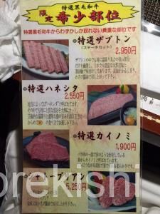 上野大昌園太昌園焼肉飲み放題コースたいしょうえん本店別館6