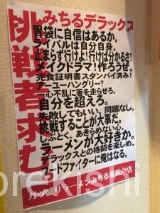 千葉デカ盛りみちる屋松戸本店ガツ盛りみちるデラックス2ラーメン9