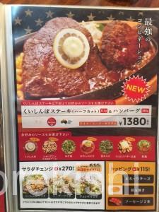 メガ盛りハンバーグステーキのくいしんぼ神田神保町店ライスおかわり自由大盛り12