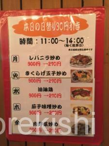 岩本町小町食堂24時間営業年中無休ご飯大盛り深夜飲み放題17
