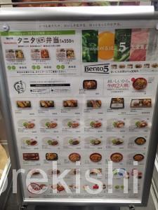 hottomottoほっともっとお弁当大盛りのり弁天丼カキフライチェーン店メニュー2