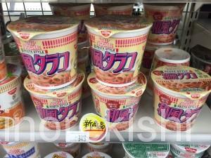 カップヌードルパスタ和風タラコマルちゃんマジモリ本気盛塩担々麺