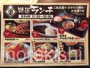 筑前屋神田やきとんランチデカ盛りチキン南蛮定食ご飯大盛りおかわり自由無料16