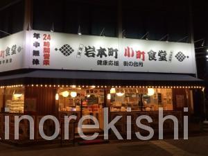 岩本町小町食堂24時間営業年中無休ご飯大盛り深夜飲み放題5