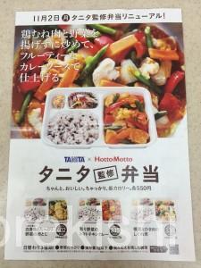 hottomottoほっともっとお弁当大盛りのり弁天丼カキフライチェーン店メニュー16