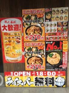 横浜家系ラーメン麺屋壱角家ライスバー食べ放題醤油油そばすためし4